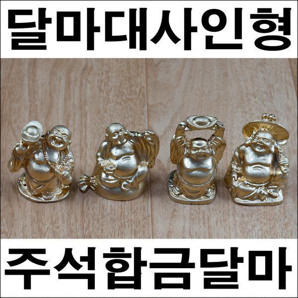 B763/달마/달마대사/달마도/달마인형/달마모형 상품이미지