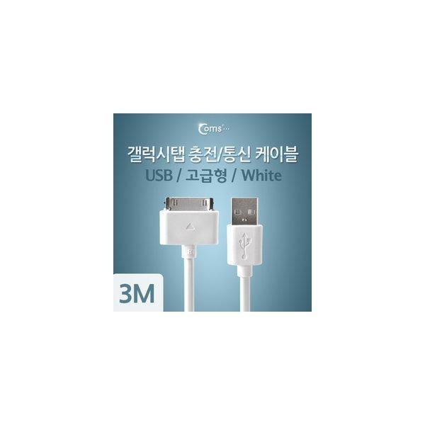 COMS(컴스) 갤럭시탭 충전-통신케이블(USB) 3M/ITA179 상품이미지
