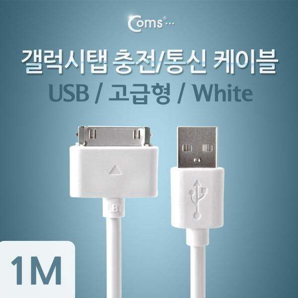 COMS(컴스) 갤럭시탭 충전-통신케이블(USB) 1M/ITA177 상품이미지