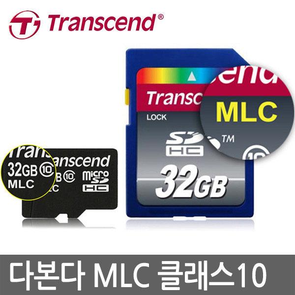 다본다 블랙박스 메모리카드 CLASS10 MLC SD 32G 상품이미지