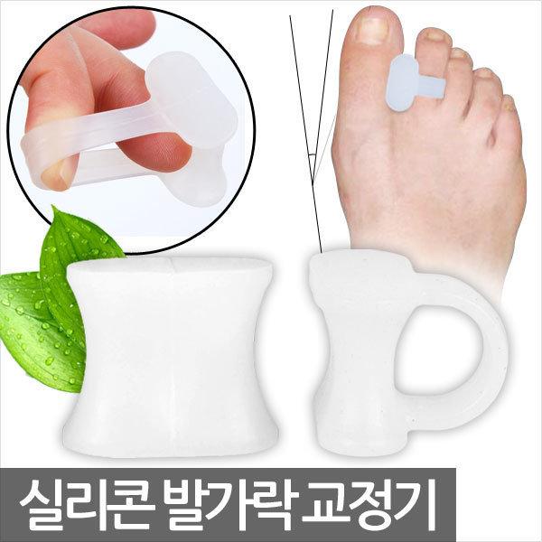 참편한발 실리콘 엄지발가락 발가락교정기 무지외반증 상품이미지