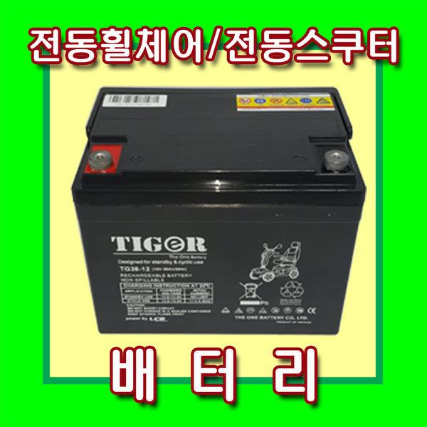 TG 배터리 전동휠체어밧데리 전동스쿠터밧데리12v 50A 상품이미지