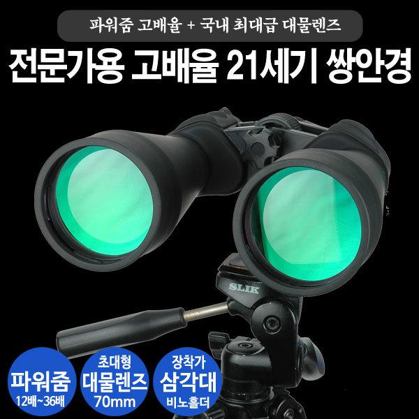 21세기 고배율 쌍안경 12-36X70 파워줌 망원경 대형 상품이미지
