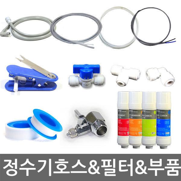정수기호스/정수기필터/정수기부품/피팅/비데필터 상품이미지