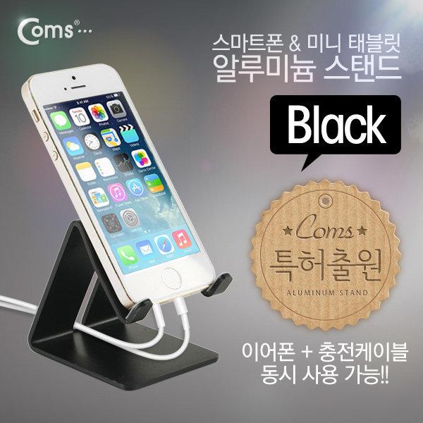 IC515 Coms 스마트폰 거치대(알루미늄/Black) 상품이미지