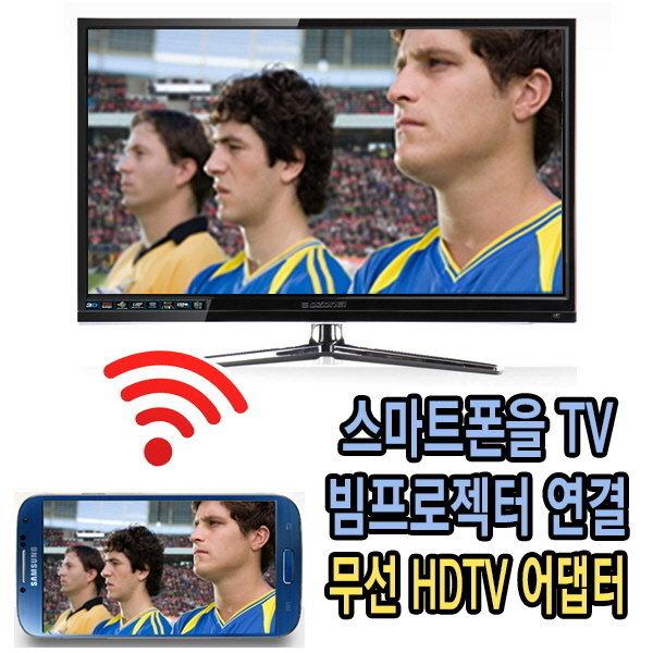 미라큐 HDTV 무선 어댑터 미라캐스트 스마트폰미러링 상품이미지