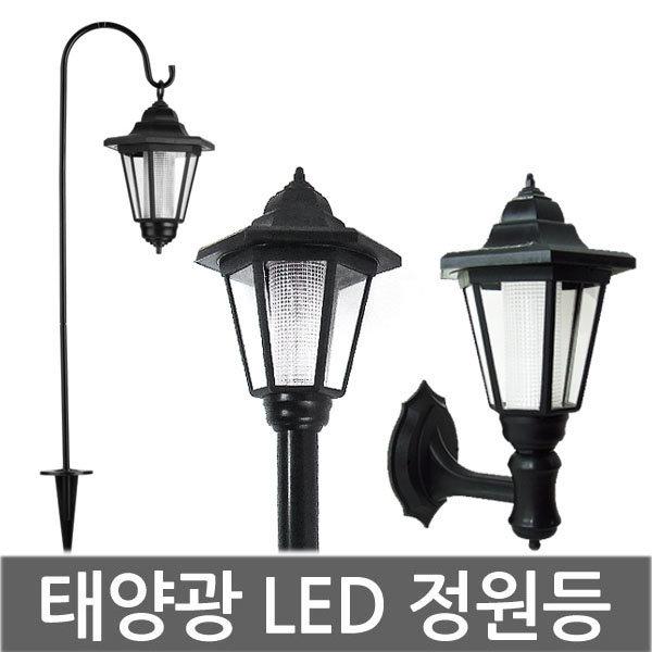 태양광정원등 육각5종 태양열 LED 전등 잔디등 야외등 상품이미지