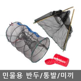 통발/어포기/어망/반두/반도/미꾸라지통발