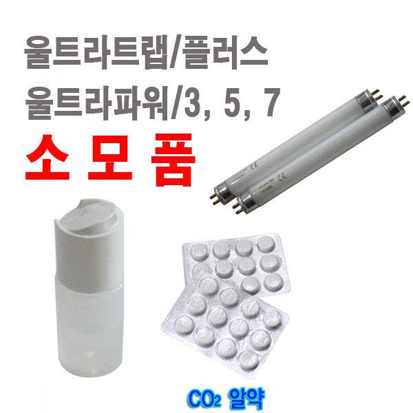 울트라트랩/울트라플러스 소모품만/램프/이산화탄소 상품이미지