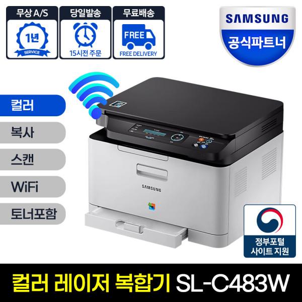 삼성전자 SL-C483W 컬러 레이저복합기 인쇄/복사/스캔/무선