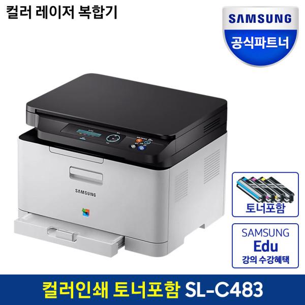 삼성전자 SL-C483 컬러 레이저복합기 인쇄/복사/스캔