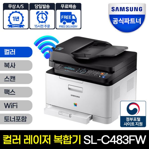 삼성전자 SL-C483FW 컬러 레이저복합기 인쇄/복사/스캔/팩스