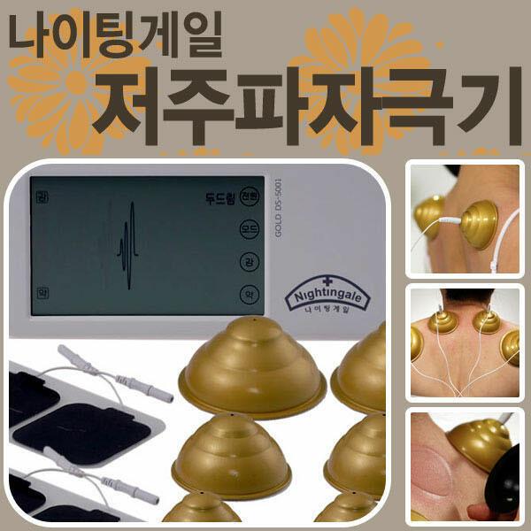 (현대Hmall)나이팅게일 저주파자극기 GOLD DS-5001 상품이미지