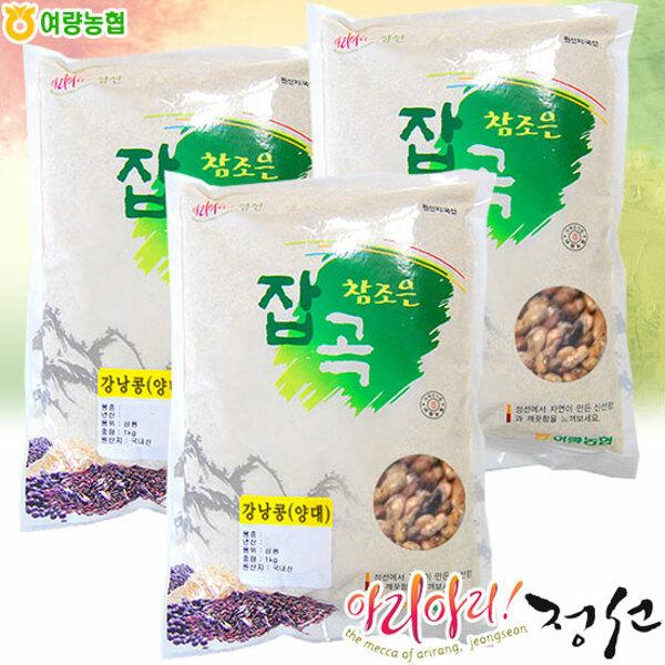 (현대Hmall) 여량농협 참조은 강낭콩(양대)1kg 3봉 상품이미지