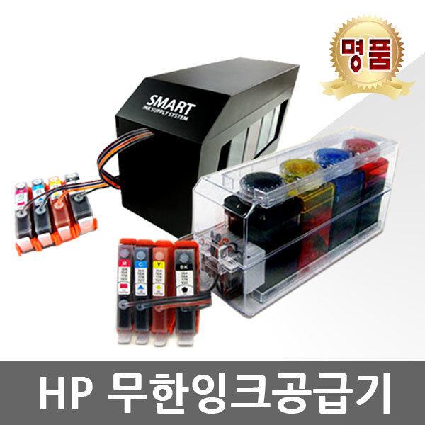 HP 무한잉크 공급기 564/922/685 잉크/4615/4625/7520 상품이미지