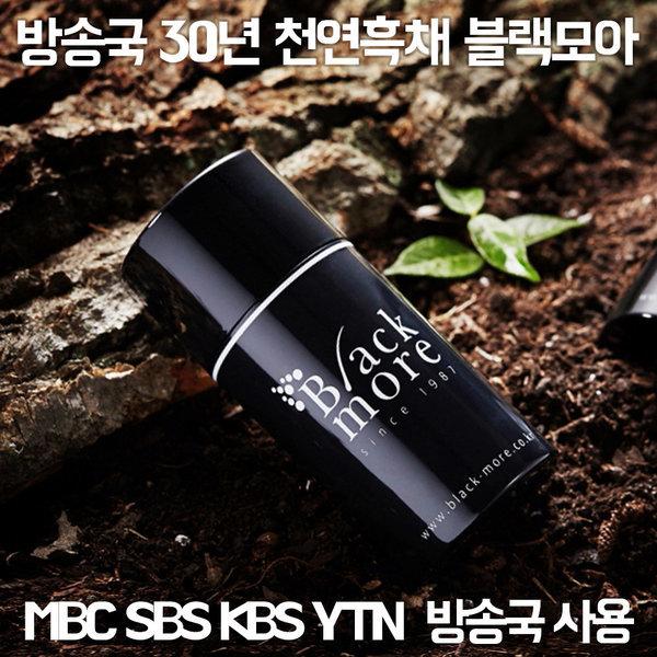 MBC등 방송국30년 흑채 블랙모아 남성여성흑채25g 상품이미지