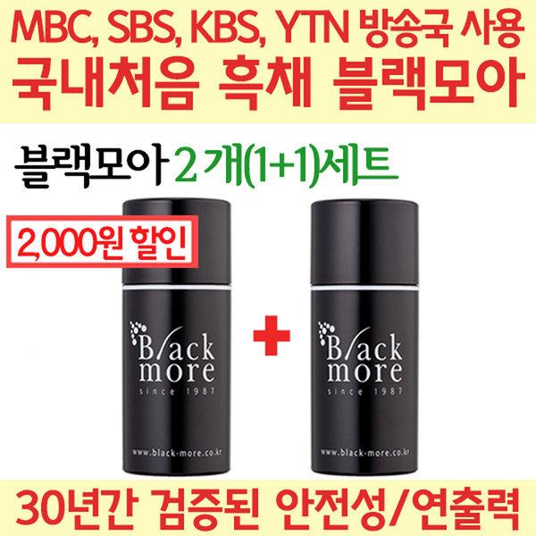 두개 2000원 할인세트 방송국30년 흑채 블랙모아 상품이미지