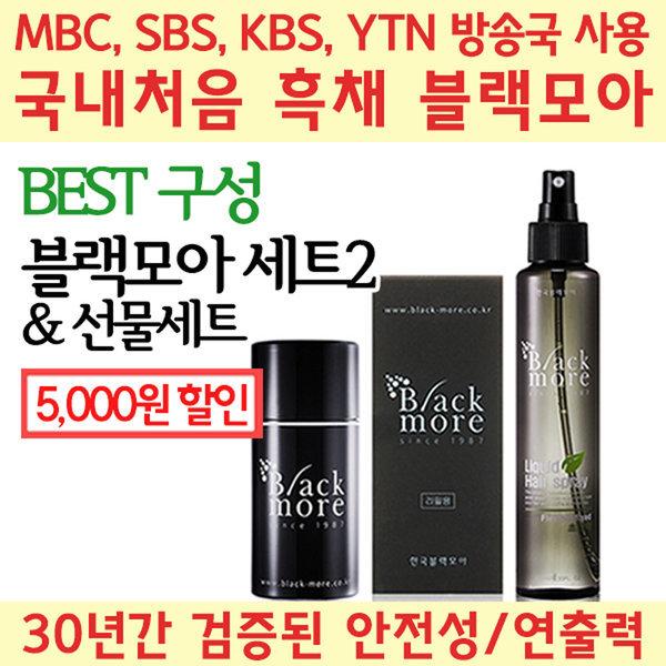 BEST추천/방송국30년 천연흑채 블랙모아세트/선물포장 상품이미지