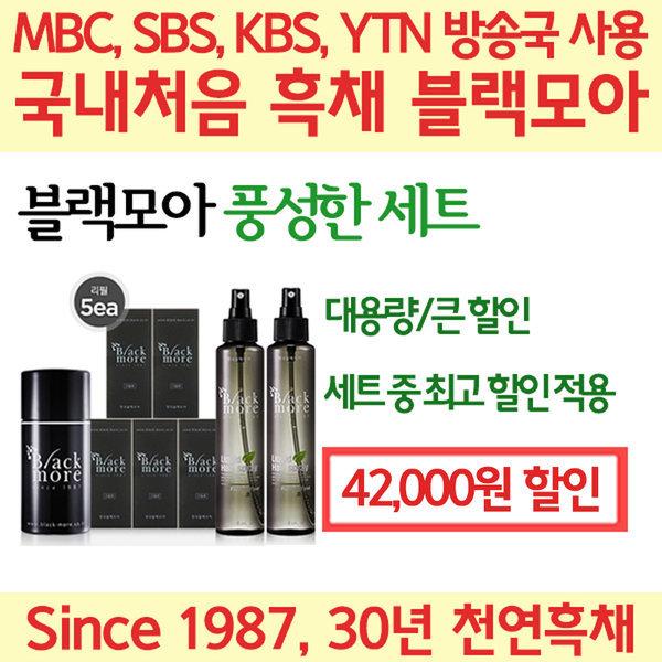 대용량 큰할인/MBC등 방송국 30년 천연흑채 블랙모아 상품이미지