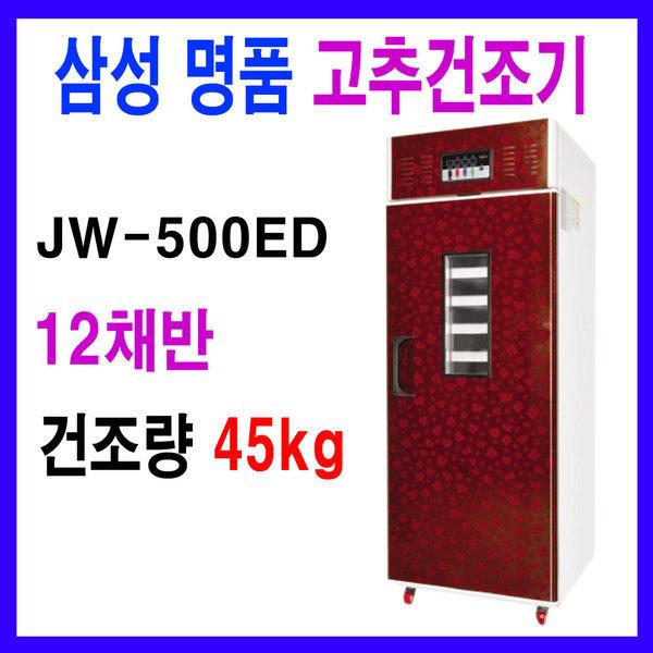 삼성명품 JW-500ED 고추건조기/농산물건조기/무료배송 상품이미지