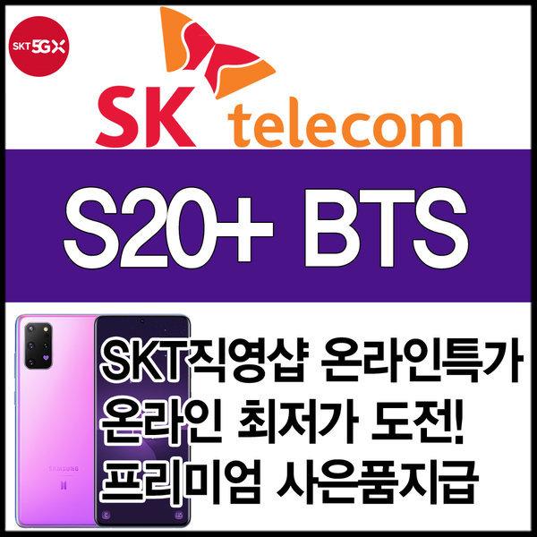 SKT 갤럭시S7엣지 S7 요금제자유 사은품지급 상품이미지
