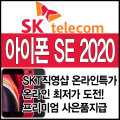 SKT갤럭시S8 / S8플러스 직영샵특별혜택 요금제자유