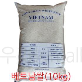 베트남쌀 10kg/안남미쌀/1등급 2018년산/태국쌀