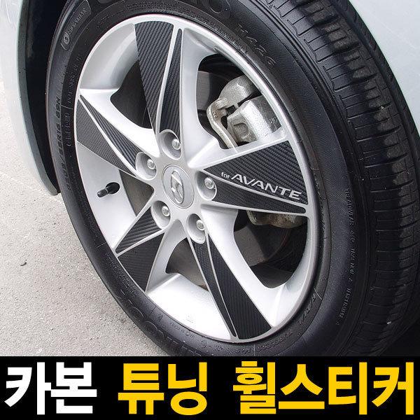 카본 휠스티커(K3/K5/스포티지R/크루즈/아반떼MD/SM5) 상품이미지