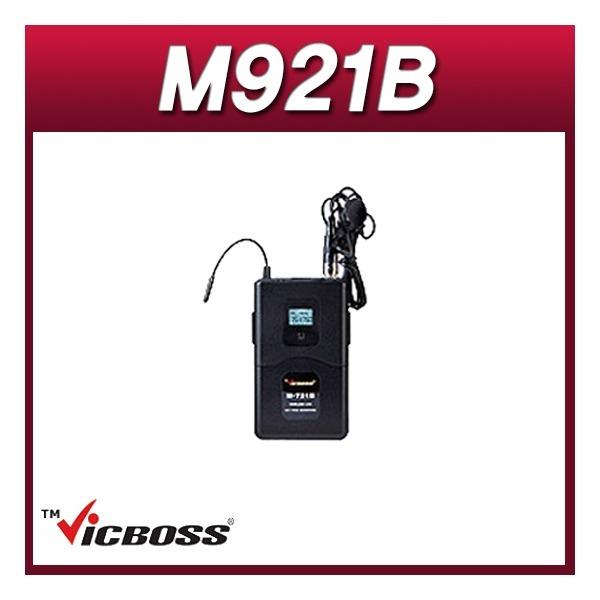 VICBOSS M921B/마이크송신기/P921A P922A용 무선송신 상품이미지