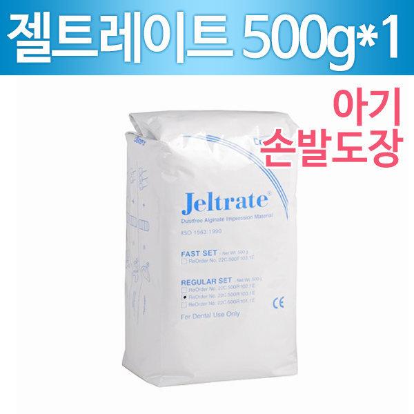 젤트레이트(알지네이트) 500g/인상제/ 손도장 상품이미지