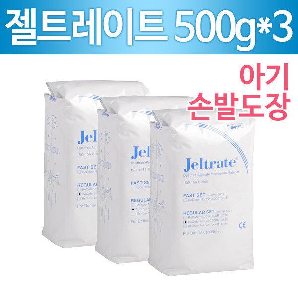 젤트레이트(알지네이트) 500gx3/인상제/ 손도장 상품이미지