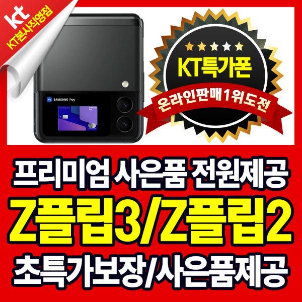 KT프라자 LG폴더 LTE피처폰Z 갤럭시폴더2 초특가 상품이미지