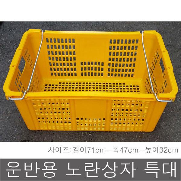 노란 바구니 특대 운반상자 이사용박스 플라스틱 상품이미지