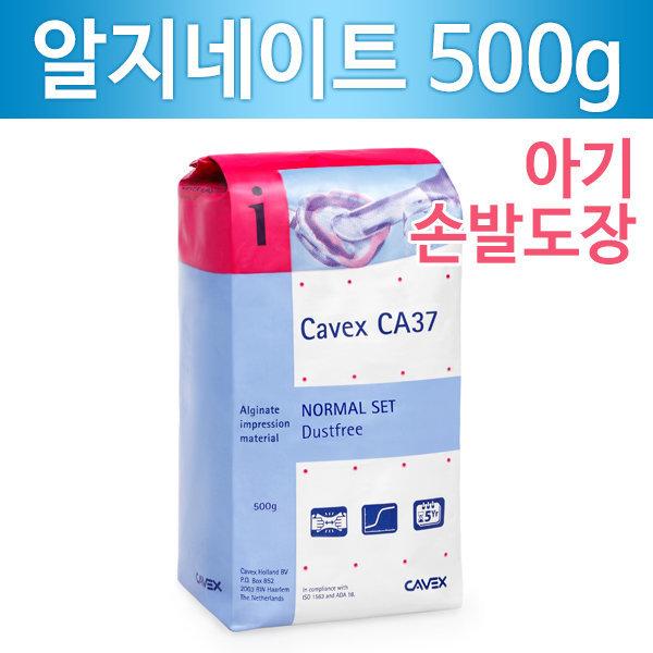 CAVEX(알지네이트) 500g/아기손도장/조형물 제작/미국 상품이미지
