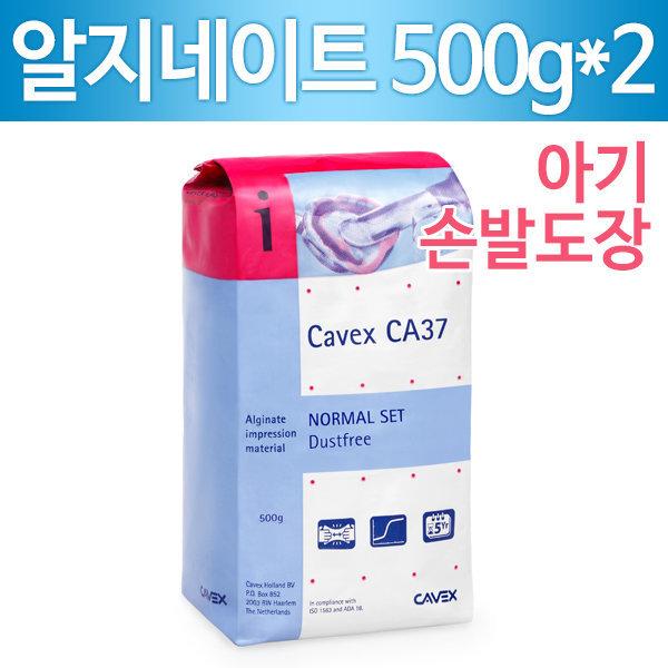 CAVEX(알지네이트) 500g (2ea)/아기손도장/조형물제작 상품이미지