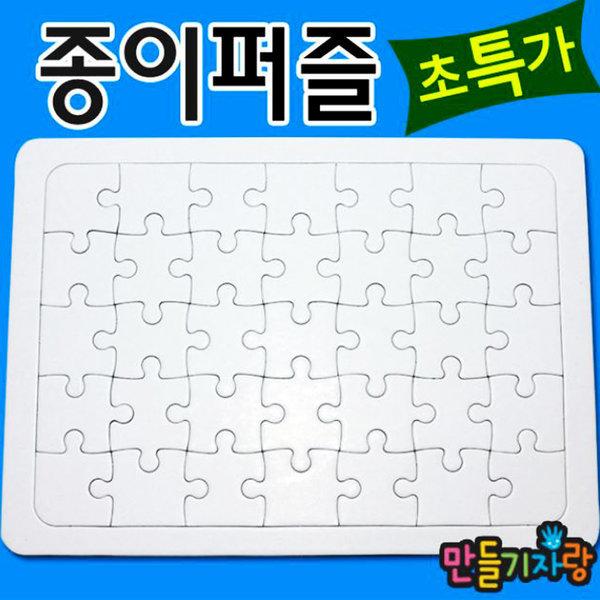사각퍼즐 35조각/종이퍼즐/퍼즐만들기/만들기재료 상품이미지