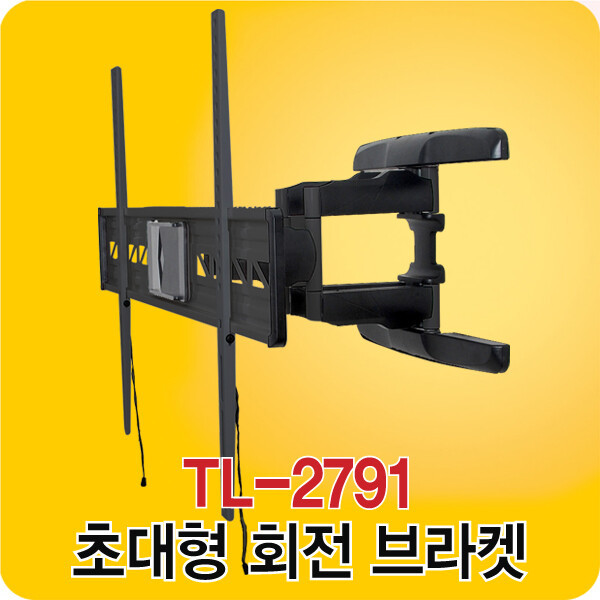 49~85 TV/모니터 설치/60kg지지/TL-2791 벽걸이브라켓 상품이미지