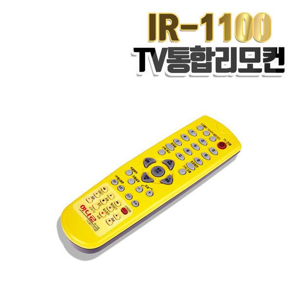 LG 삼성 TV/VTR 리모컨 IR-1100/만능 통합 리모콘 상품이미지