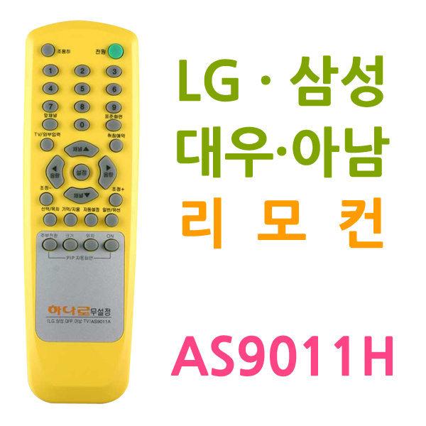 하나로 LG 삼성 대우 아남 TV 통합 리모콘 AS9011H 상품이미지
