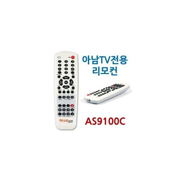 하나로 아남 TV 전용 리모콘 AS9011C/TV리모컨 상품이미지