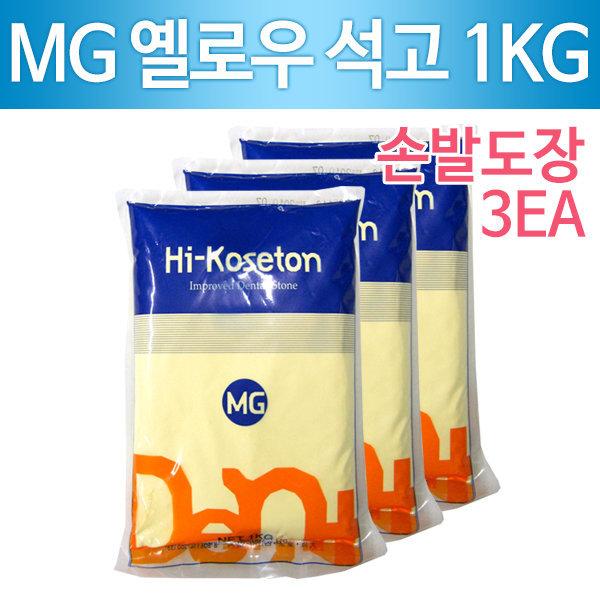 MG 옐로우 석고 1KG 3EA/손발도장 제작/경석고 상품이미지