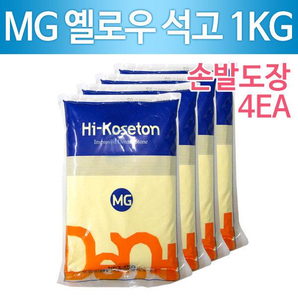 MG 옐로우 석고 1KG 4EA/손발도장 제작/경석고 상품이미지