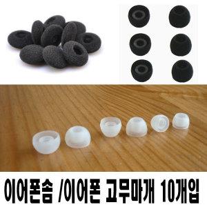 무료배송/이어폰고무캡/이어폰솜/이어폰고무마개/10개