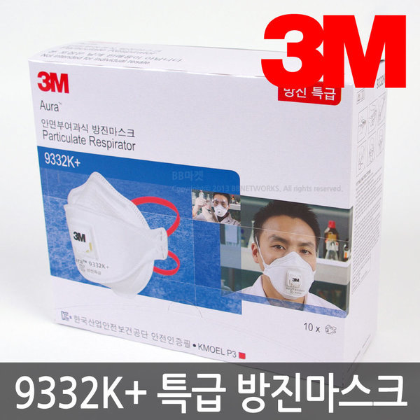 9332K+ 특급 방진마스크 - 1BOX(10EA)/접이식 상품이미지