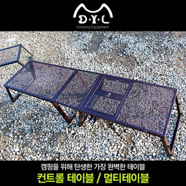 DYL 컨트롤 멀티 테이블 캠핑테이블 화로테이블 캠핑 상품이미지