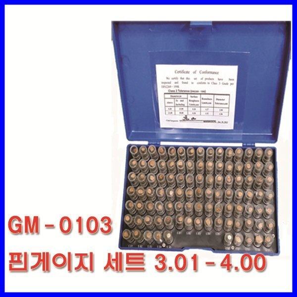 핀게이지 세트-C/3.01-4.00/+ - 0.002/100PCS/GM-0103 상품이미지