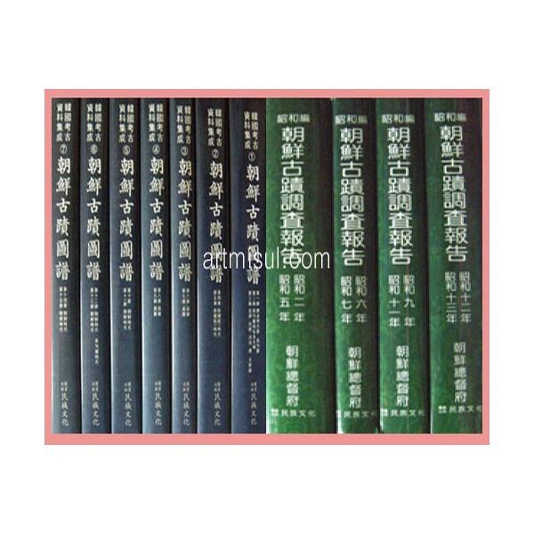 조선고적자료 시리즈(전12권) . 조선고적도보 상품이미지