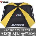 PGM 사각 골프우산/이중방풍/대형/커플/장우산/정방형