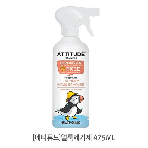 Attitude/에티튜드 유아세탁용 천연 얼룩제거제 475ML 상품이미지