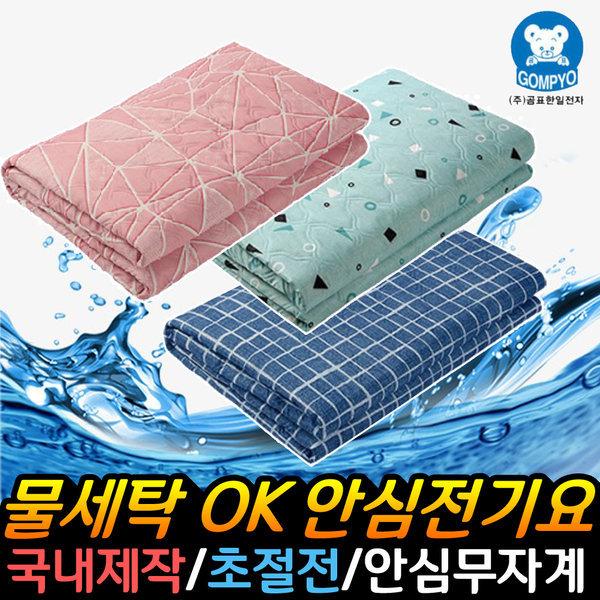 곰표한일 물세탁 워셔블 전기 매트 장판 캠핑 침대 요 상품이미지